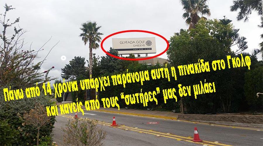Φεύγουν οι παράνομες διαφημίσεις από τους κεντρικούς οδικούς άξονες της Αττικής;;; Να το δούμε και να μην το πιστεύουμε!!!