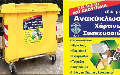 Κίτρινοι κάδοι ανακύκλωσης στη Γλυφάδα