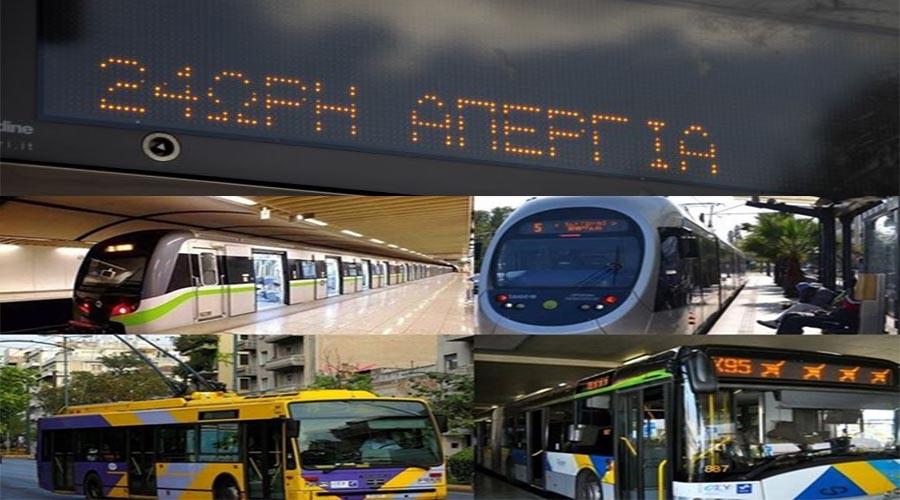 Συγκοινωνίες: «Χειρόφρενο» την Τρίτη σε λεωφορεία, τρόλεϊ, Μετρό & ΗΣΑΠ