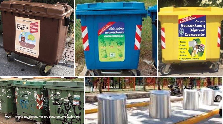 Πράσινοι, μπλε, κίτρινοι, καφέ και υπόγειοι κάδοι στους Δήμους. Τελικά ποιοί θα γεμίσουν τις τσέπες τους από την ημιμάθεια των κατοίκων;