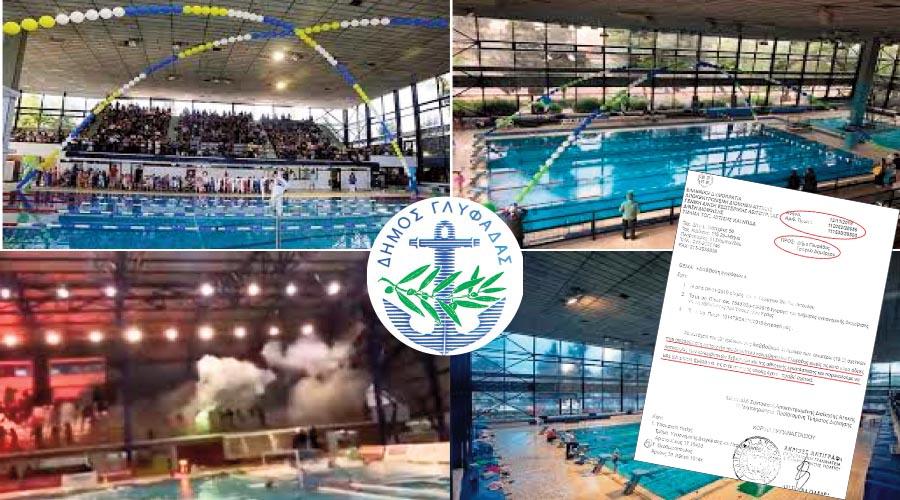 Ακατάλληλο και μη ασφαλές για το κράτος το κολυμβητήριο της Γλυφάδας