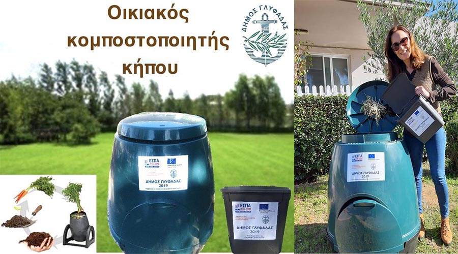 Δωρεάν κομποστοποιητές από τον Δήμο Γλυφάδας